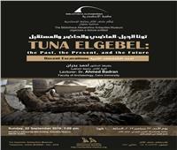 متحف الآثار بمكتبة الإسكندرية ينظم  ندوة عن «أحدث الاكتشافات الأثرية»