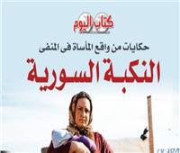 «النكبة السورية» كتاب يفضح الدور المشبوه لقطر وتركيا وإيران