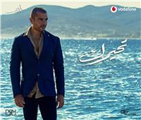 """عمرو دياب يروج لـ""""تحيرك"""" رابع أغنيات ألبومه الجديد """"أنا غير"""""""