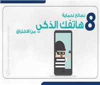 إنفوجراف| 8 نصائح لحماية هاتفك الذكي من الاختراق