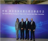 البنك الأهلي يشارك في الجلسة الأولى بتحالف البنوك العربية الصينية