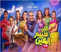 أسرة مسرحية «اللي عليهم العين» تستعد لافتتاح المسرحية