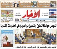 «الأخبار»| السيسي: مواصلة التعاون والتنسيق مع السودان في المشروعات التنموية