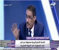 فيديو| ضياء رشوان يتحدى الهارب محمد علي: «اطلع بمستند واحد يثبت كلامك»