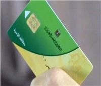 حقيقة تقديم وزارة التموين قروضاً مالية بضمان البطاقات التموينية