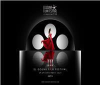 10 آلاف دولار جائزة مهرجان الجونة السينمائي من قنوات ART