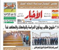 الأخبار الجمعة| الإنجازات تجهض الشائعات.. والأحزاب ترفض دعوات زعزعة الاستقرار