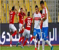 السوبر المصري| مباريات القمة «الأهلي 4 -الزمالك 1»