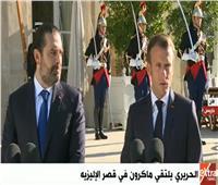 بث مباشر| الحريري يلتقي ماكرون في قصر الإليزيه بباريس