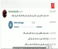 فيديو| تسجيل صوتي مسرب لعنصر إخواني يعترف بنشر فيديوهات لمظاهرات قديمة