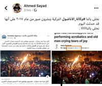 إخوان كاذبون| «وكالة الأناضول» تنشر صورًا قديمة لتظاهرات ميدان التحرير