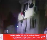 عاجل  العثور على أسلحة ومواد متفجرة بأحد الأوكار الإرهابية بالمطرية.. ومقتل إرهابي