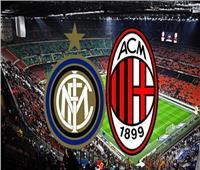 بث مباشر  مباراة ميلان والإنتر في قمة الدوري الإيطالي