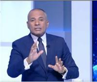 فيديو| أحمد موسي يكشف خداع الجزيرة: «فبركوا فيديوهات فرحة جماهير الأهلي»
