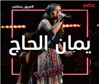 محمد حماقي يضم الموهبة اللبنانية «يمان الحاج» إلي فريقه بـ the voice