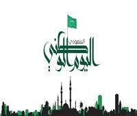 اليوم الوطني الـ89| السعودية تؤسس أكبر صندوق سيادي في العالم بـ2.5 تريليون دولار