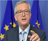 يونكر: مقتنع بأن بريطانيا ستخرج من الاتحاد الأوروبي