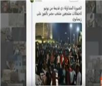 فيديو| «الجزيرة» تعترف بفبركة الفيديوهات وإذاعة مقاطع قديمة لإثارة الفوضى