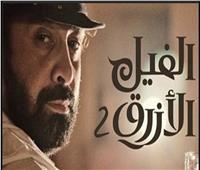 بالأرقام.. «الفيل الازرق 2» أول فيلم يسجل 100 مليون فيتاريخ السينما المصرية