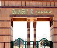جامعة سوهاج تستقبل 58 ألف طالب وطالبة خلال العام الدراسي الجديد