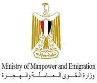 القوى العاملة: حل مشكلة مصري بالسعودية برفع حظر سفره وتجديد إقامته