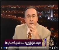 عاجل| الحقيقة على لسان أصحابها.. فيصل القاسم يفضح أكاذيب قناة «الجزيرة»