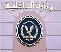 الداخلية تنفذ ٥٦ ألف حكم قضائي خلال 24 ساعة