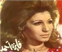 فايزة أحمد.. وحكاية أغينة تسببت في إعلان الحرب عليها