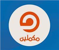 «الإخوان» تواصل جرائمها.. مكملين تسطو على أغنية «أنا ابن مصر»