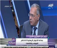 رئيس «المصريين الأحرار»: تحريض وائل غنيم ضد الدولة يستهدف كسر هيبتها