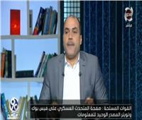 الباز يكشف خطة الجماعة الإرهابية لإيهام الشباب بوجود حراك بمصر