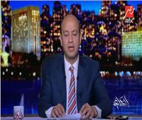 عمرو أديب بعد خداعه الجماعة الإرهابية: «محمود السيسي مش ابن الرئيس»