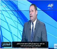 ضياء السيد: وجود محمد بركات في منصب مدير المنتخب يحمي الجهاز الفني