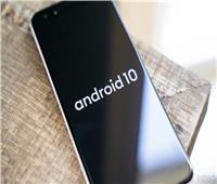8 مزايا هامة في نظام تشغيل «أندرويد 10» بعد الإعلان الرسمي عنه