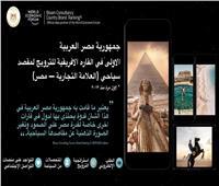 بلوم للاستشارات: مصر الأولى في القارة الأفريقية بمجال الترويج السياحي