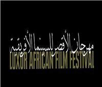 مهرجان الأقصر للسينما الإفريقية يطلق استمارات الدورة التاسعة