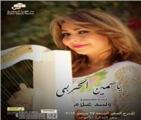 ياسمين حربي تقدم أولى حفلات موسمها الجديد بالأوبرا