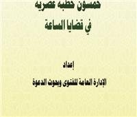 «50 خطبة عصرية في قضايا الساعة» أحدث إصدارات الأعلى للشئون الإسلامية