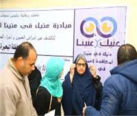 """إطلاق مبادرة """"فرحة"""" لتزويج الفتيات بمحافظة الفيوم"""