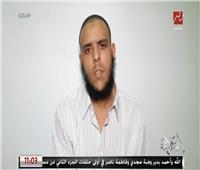 فيديو| اعترافات عضو «لواء الثورة» المتهم بمراقبة استراحة المعمورة