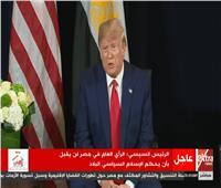 فيديو| ترامب: «إيران أعلنت رغبتها الخروج من اليمن.. وننتظر ما يفعلون»