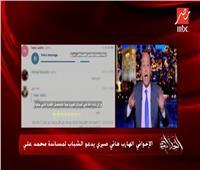 تسريب صوتي| الإرهابي الهارب هاني صبري يحث أنصار الإخوان على بث الشائعات