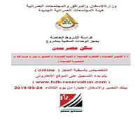 ننشر كراسة شروط الحصول على وحدات سكنية في سكن مصر بـ7 مدن جديدة