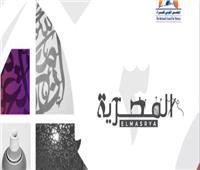 المجلس القومي للمرأة يطلق الكتالوج الإلكتروني «المصرية ٣»