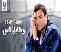 فيديو  رامي صبري يشارك جمهوره كواليس كليب «وبقابل ناس»