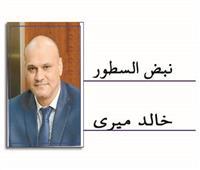 مصر الكبيرة.. قصة نجاح