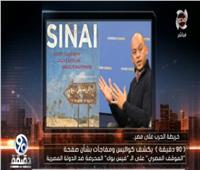 الباز يكشف عن تفاصيل تنظيم «الموقف المصري» الإرهابي