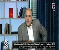 فيديو| «الباز» يكشف رسائل مشفرة بين إخوان مصر وتونس لتكوين تنظيم سري