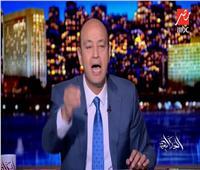 فيديو| عمرو أديب: «مصر واقفة على رجليها»