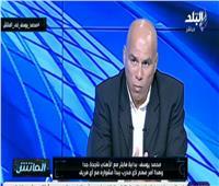 فيديو| محمد يوسف يكشف رأيه في فايلر